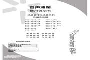 容声 冰箱BCD-229S/CA型 使用说明书
