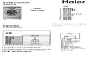 海尔 6.0公斤HPM芯平衡滚筒洗衣机 HPM XQG60-10866 白色 说明书