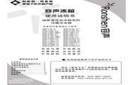 容声 冰箱BCD-209BS/X1型 使用说明书