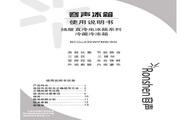 容声 冰箱BCD-232WPMB/SN 说明书