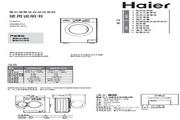海尔 7.0公斤Easy简约滚筒洗衣机 XQG70-1012 家家爱 说明书