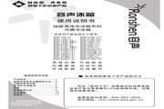 容声 冰箱BCD-238E/X1型 使用说明书