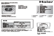 海尔 6.0公斤变频蒸汽洗干一体机 XQG60-QHZB1086 说明书