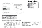 海尔 6.0公斤Easy简约滚筒洗衣机 XQG60-812 家家爱 说明书