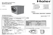 海尔 6.0公斤V6蒸汽熨洗干一体机 XQG60-QHZB1281 说明书