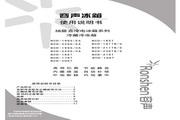 容声 冰箱BCD-230TB/S型 使用说明书