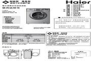 海尔5.0公斤 HPM芯平衡滚筒洗衣机 XQG50-9866 FM 说明书