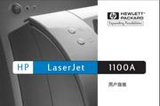惠普LaserJet 1100使用说明书