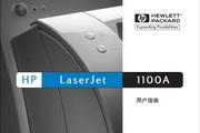 惠普Color LaserJet CP6015使用说明书