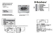海尔 6.0公斤Easy简约滚筒洗衣机 XQG60-1000 说明书
