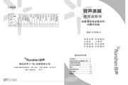 容声 冰箱BCD-270YM/A 说明书