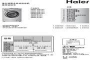 海尔 6.0公斤变频滚筒洗衣机 XQG60-B1281 说明书