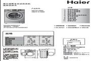 海尔 7.0公斤HPM芯平衡滚筒洗衣机 XQG70-10866 说明书