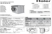 海尔 5.6公斤变频滚筒洗衣机 XQG56-B1286 说明书