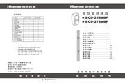 海信 冰箱BCD-258VBP 说明书