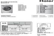 海尔 6.0公斤变频滚筒洗衣机 XQG60-B1287 家家喜 说明书