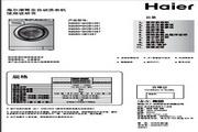海尔 6.0公斤变频蒸汽洗干一体机 XQG60-HB1287 家家喜 说明书