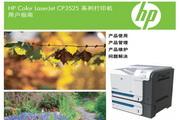 惠普Color LaserJet CP3525使用说明书