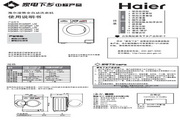 海尔 6.0公斤全自动滚筒洗衣机 XQG60-812AMT LM 说明书