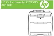 惠普Color LaserJet CP3505使用说明书