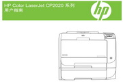 惠普Color LaserJet CP2025使用说明书