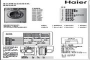 海尔 5.0公斤HPM超薄变频滚筒洗衣机 XQG50-B10866 说明书