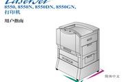 惠普Color LaserJet 8550使用说明书