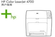 惠普Color LaserJet 4700使用说明书