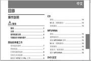 阿尔派 车载DVD DVA-5210说明书