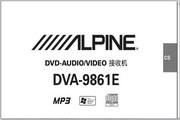 阿尔派 车载DVD播放机 DVA-9861E说明书