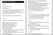 NEC DB7000使用说明书