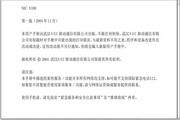 NEC N108 中文使用说明书