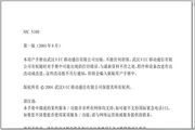 NEC N109 中文使用说明书