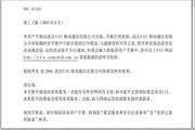 NEC N1101 中文使用说明书
