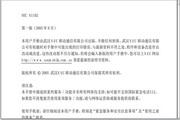 NEC N1102 中文使用说明书