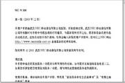 NEC N1306 中文使用说明书