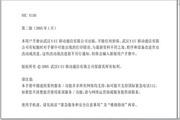 NEC N150 中文使用说明书