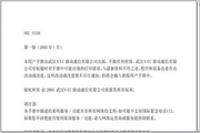 NEC N158 中文使用说明书
