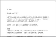 NEC N160 中文使用说明书