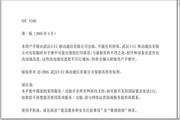 NEC N166 中文使用说明书