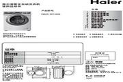 海尔 5.6公斤HPM芯平衡变频滚筒洗衣机 XQG56-BK10866 家家喜 说明书
