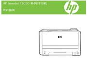 惠普LaserJet P2055使用说明书