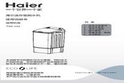 海尔 5公斤脱水机 T50-132 说明书
