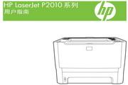 惠普LaserJet P2015使用说明书