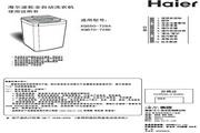 海尔 波轮7.0公斤波轮全自动洗衣机 XQB70-M7288 家家爱 说明书