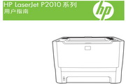 惠普LaserJet P2014使用说明书