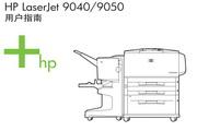 惠普LaserJet 9050使用说明书