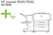 惠普LaserJet 9040使用说明书