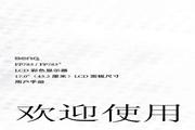 BenQ 明基 FP783 说明书