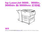 惠普LaserJet 9000使用说明书